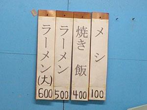 ラーメン加代 おしながき ラーメン500円 ラーメン大600円 焼き飯400円 メシ100円