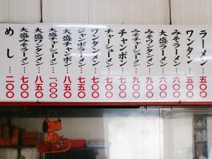 皆来軒 おしながき ラーメン500円 みそラーメン600円 みそワンタンメン900円 みそチャーシューメン700円 チャーシューメン700円 など