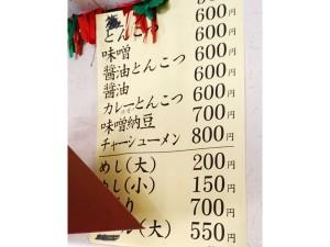 三国ラーメン塩見店 おしながき とんこつ600円 味噌600円 醤油とんこつ600円 醤油600円 カレーとんこつ600円 味噌納豆700円 チャーシューメン800円 など