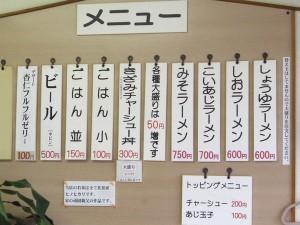 ラーメン龍進 おしながき しょうゆラーメン600円 しおラーメン600円 こいあじラーメン700円 みそラーメン750円 など