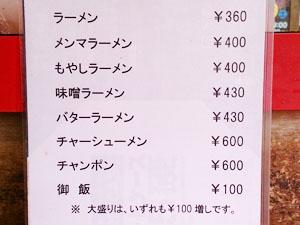 天津ラーメン おしながき ラーメン360円 メンマラーメン400円 もやしラーメン400円 味噌ラーメン430円 バターラーメン430円 チャーシューメン600円 チャンポン600円
