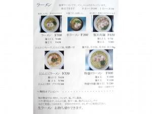 レストラン コリーヌ おしながき ラーメン500円 贅沢肉麺650円 にんにくラーメン550円 特盛りラーメン900円