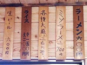 風来山人 来々軒 おしながき ラーメン600円 ミソラーメン700円 大盛り+200円