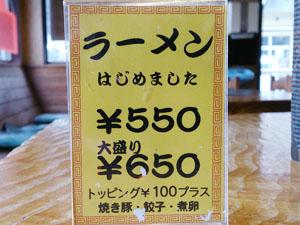 グラーバー亭 おしながき ラーメン550円 大盛り650円
