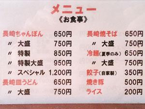 グラーバー亭 おしながき 長崎ちゃんぽん650円 長崎皿うどん650円 長崎焼きそば650円 など