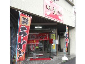 麺処 聖 店舗入口