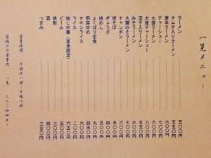 一晃 おしながき ラーメン500円 キムチ入りラーメン550円 チャーシューメン700円 玉子入ラーメン550円 みそラーメン600円 他ちゃんぽん、焼きそば、ぎょうざなど