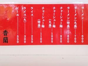 ラーメン香蘭 おしながき ラーメン600円 チャーシューメン900円 大盛り+100円 特盛り+200円