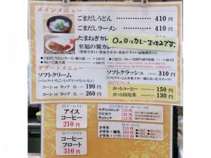 海の市場○ おしながき ごまだしラーメン410円 ごまだしうどん410円 ほか多数