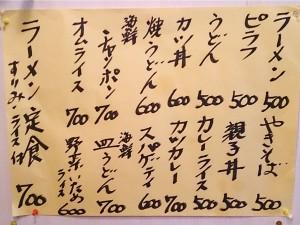 炉ばた 和 おしながき ラーメン500円 ラーメン定食700円 海鮮チャンポン700円 海鮮皿うどん700 他ご飯物あり