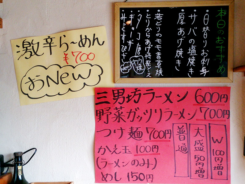 三男坊 おしながき 三男坊ラーメン600円 野菜ガッツリラーメン700円 激辛ラーメン700円 つけ麺700円