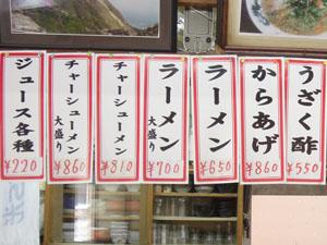 うな川 おしながき ラーメン650円 大盛り700円 チャーシューメン810円