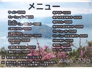 浦の麺屋ごとう おしながき ラーメン500円 チャーシューメン600円 他セットメニュー、ごまだしうどん、焼きそば