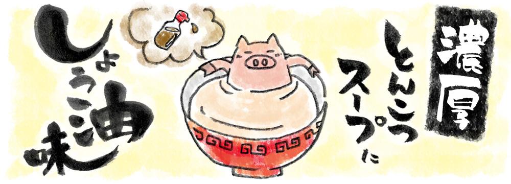 しょう油豚骨/醤油とんこつ