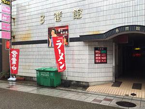 麺Bar Kuraoka 八番館外観
