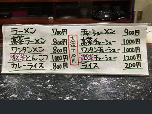 ラーメン700円 高菜ラーメン800円 ワンタンメン800円 激辛とんこつ1000円 チャーシューメン900円 高菜チャーシュー1000円 ワンタンチャーシュー1000円 激辛チャーシュー1200円 ライス200円 カレーライス800円