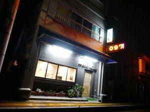 居酒屋食堂ふじ 外観