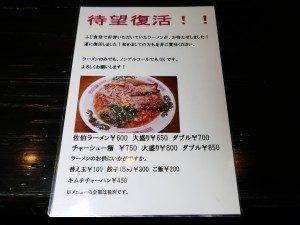 居酒屋食堂ふじ おしながき(ラーメン)