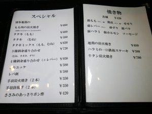 居酒屋食堂ふじ おしながき(スペシャル&揚げ物)