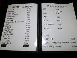 居酒屋食堂ふじ おしながき(揚げ物・ご飯もの・スピードメニュー)
