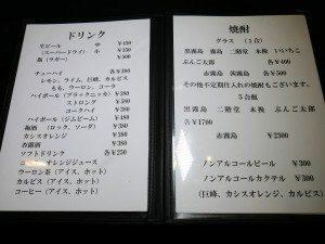 居酒屋食堂ふじ おしながき(ドリンク・焼酎)