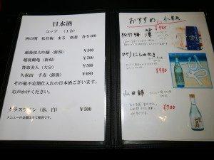 居酒屋食堂ふじ おしながき(日本酒)