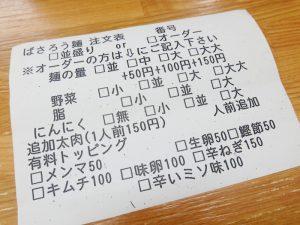 白龍 ばさろう麺注文表