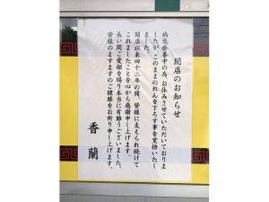 ラーメン香蘭 閉店のお知らせ