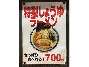 三男坊 長谷店 おしながき 特製しょうゆラーメン 700円