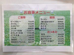 レストラン コリーヌ おしながき 猪鹿丼500円 ビーフカレー750円 とんかつ定食1080円 肉うどん500円