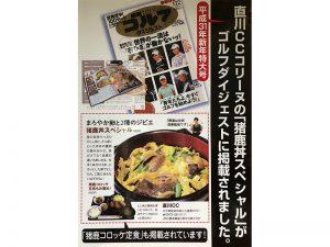 レストラン コリーヌ 猪鹿丼スペシャル