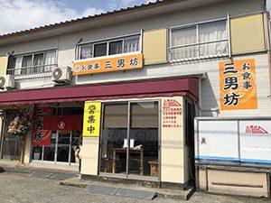 三男坊 池田店 店舗外観