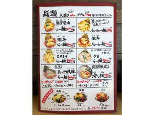三男坊 池田店 おしながき/麺類(税抜き価格)