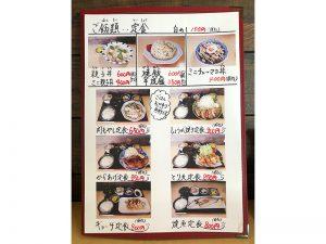 三男坊 池田店 おしながき/ご飯類・定食(税抜き価格)