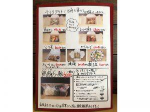 三男坊 池田店 おしながき/テイクアウト(税抜き価格)