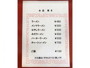 天津ラーメン おしながき ラーメン460円 メンマラーメン500円 もやしラーメン500円 みそラーメン550円 バターラーメン550円 チャーシューメン700円