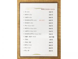 美絆ラーメン おしながき① ラーメン500円 みそラーメン550円 しおラーメン650円 たかなラーメン650円 チャーシューメン700円