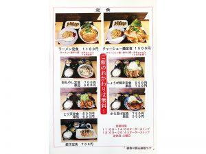 三男坊 池田店 おしながき/定食(税込価格)