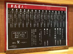 麺処 聖 おしながき ラーメン700円 チャーシューメン900円 醤油ラーメン700円 バターラーメン750円 みそラーメン750円 カレーラーメン750円