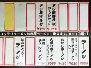 金太郎 おしながき ラーメン580円