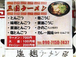 三国ラーメン移動販売店 700円 おしながき とんこつ 塩こうじ 醤油こうじ