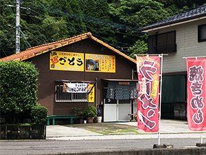 浦の麺屋ごとう 店舗外観