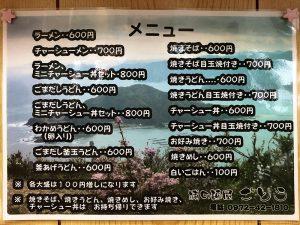 浦の麺屋ごとう おしながき ラーメン600円 チャーシューメン700円 他セットメニュー、ごまだしうどん、焼きそば