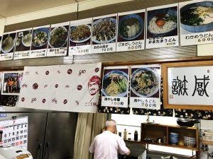 浦の麺屋ごとう おしながき写真