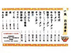一晃 おしながき ラーメン600円 キムチ入りラーメン650円 チャーシューメラーメン800円 みそラーメン700円 チャンポン 焼きそば ぎょうざなど