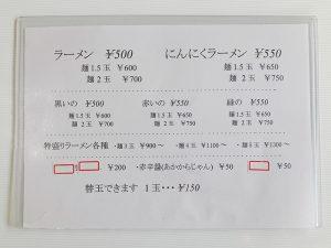 レストラン コリーヌ おしながき ラーメン500円 にんにくラーメン550円 赤辛醬ラーメン550円