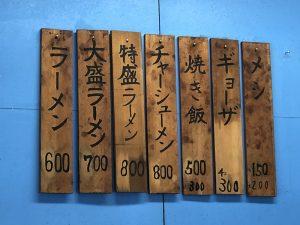 二代目ラーメンカヨ おしながき ラーメン600円 大盛ラーメン700円 特盛ラーメン800円 チャーシューメン800円 ネギチャーシューメン800円 メシ150円 焼き飯500円